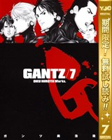 GANTZ【期間限定無料】 7