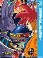 ドラゴンボールZ アニメコミックス 神と神【期間限定試し読み増量】