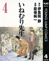 いねむり先生 4