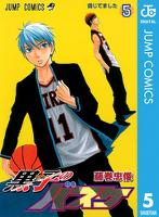 黒子のバスケ モノクロ版 5