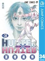 HUNTER×HUNTER モノクロ版 34