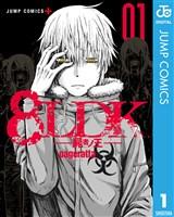 8LDK―屍者ノ王― 1
