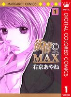 欲情(C)MAX カラー版 1