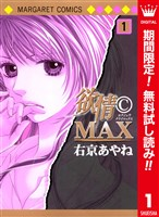 欲情(C)MAX カラー版【期間限定無料】 1