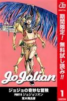 ジョジョの奇妙な冒険 第8部 カラー版【期間限定無料】 1