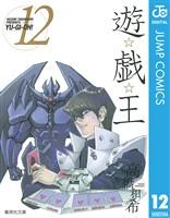 遊☆戯☆王 モノクロ版 12