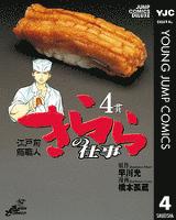 江戸前鮨職人 きららの仕事 4