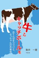 牛とキャッチボールを おてんば牛『べべ』と、なっちゃんの共進会