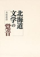北海道文学の跫音