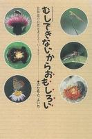 むしできないからおもしろい ―北海道の自然を考える~パート2―