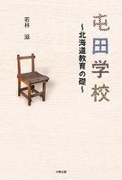 屯田学校 ~北海道教育の礎~