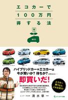 エコカーで100万円得する法