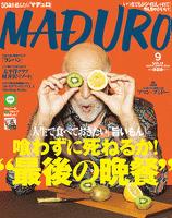 MADURO(マデュロ)2015年9月号