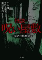 怪談・呪い屋敷~実話恐怖物語