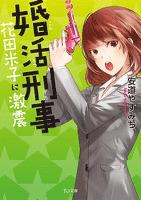 婚活刑事-花田米子に激震-