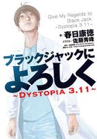 ブラックジャックによろしく~DYSTOPIA3.11~