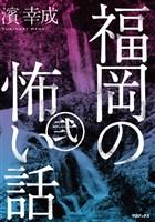 福岡の怖い話2