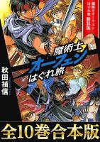 【合本版1-10巻】魔術士オーフェンはぐれ旅 新装版