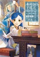 『本好きの下剋上~司書になるためには手段を選んでいられません~第三部「領主の養女I」』の電子書籍