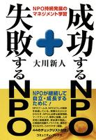 成功するNPO・失敗するNPO NPO持続発展のマネジメント学習