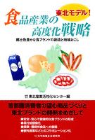 東北モデル!食品産業の高度化戦略 : 郷土色豊かな食ブランドの創造と地域おこし