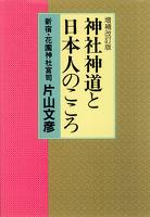 増補改訂版 神社神道と日本人のこころ