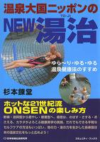 温泉大国ニッポンのNEW湯治 ゆら~り・ゆる・ゆる温泉健康法のすすめ