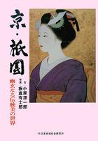 京・祇園 幽玄なる伝統美の世界