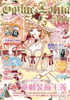 Gothic&Lolita Bible  vol.61