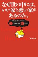 なぜ世の中には、いい家と悪い家があるのか。 失敗しない家づくりのための5つのポイントと33のツボ