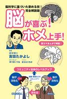 脳が喜ぶ!ホメ上手! 脳科学に基づいた褒める技!完全解説版!