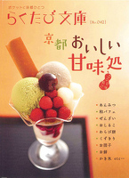 らくたび文庫[No.042] 京都 おいしい甘味処