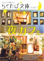 らくたび文庫[No.044] 京都の夜カフェ
