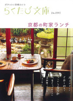 らくたび文庫[No.039] 京都の町家ランチ