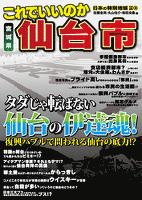 日本の特別地域 特別編集35 これでいいのか 宮城県 仙台市(電子版)