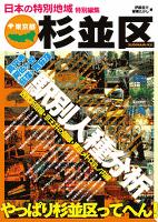 日本の特別地域 特別編集 東京都 杉並区(電子版)