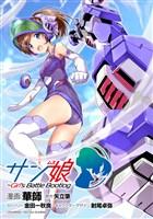 【無料】サン娘 ~Girl's Battle Bootlog 第0話【プロローグ版】