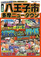 日本の特別地域 特別編集32 これでいいのか 東京都 八王子市&多摩ニュータウン(電子版)