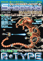 シューティングゲームサイド Vol.9