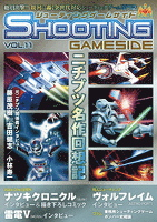 シューティングゲームサイド Vol.11