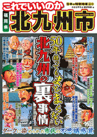 日本の特別地域 特別編集43 これでいいのか 福岡県 北九州市(電子版)