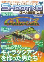 シューティングゲームサイド Vol.7