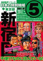 日本の特別地域5 東京都 新宿区(電子版)