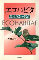 エコハビタ : 環境創造の都市