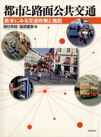 都市と路面公共交通 : 欧米にみる交通政策と施設