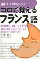 楽しく!おもしろく!ゴロで覚えるフランス語 : 超簡単に身につく会話表現集