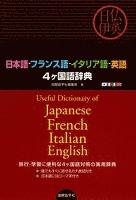 日本語-フランス語-イタリア語-英語4ヶ国語辞典