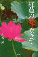 紅蓮の華咲きて
