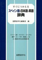 すぐにつかえるスペイン語-日本語-英語辞典