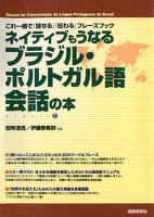 ネイティブもうなるブラジル・ポルトガル語会話の本 : これ一冊で「話せる」「伝わる」フレーズブック